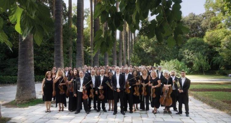 Δήμος Αγρινίου: Πρόγραμμα της Κρατικής Ορχήστρας Αθηνών στο Αγρίνιο