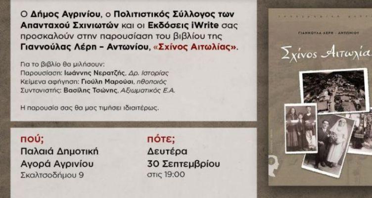 Αγρίνιο: Παρουσίαση του βιβλίου της Γιαννούλας Λέρη – Αντωνίου «Σχίνος Αιτωλίας»