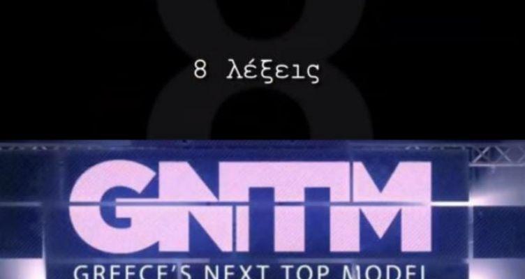 GNTM vs Οκτώ Λέξεις: Άλλος νικητής στο σύνολο και άλλος στο νεανικό κοινό
