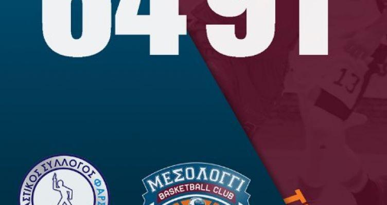 Kύπελλο Ανδρών Μπάσκετ: Με Πανιώνιο στο Μεσολόγγι ο Χαρίλαος!