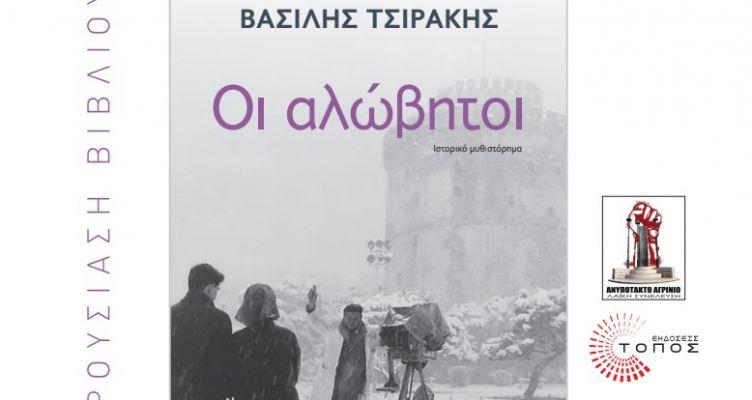 Αγρίνιο – «Οι αλώβητοι»: Παρουσίαση του ιστορικού μυθιστορήματος του Βασίλη Τσιράκη