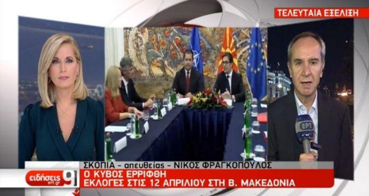 Εκλογές στις 12 Απριλίου – Ρευστό πολιτικό σκηνικό στη Βόρεια Μακεδονία