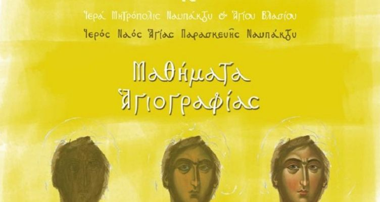 Μαθήματα αγιογραφίας από την Μητρόπολη Ναυπάκτου