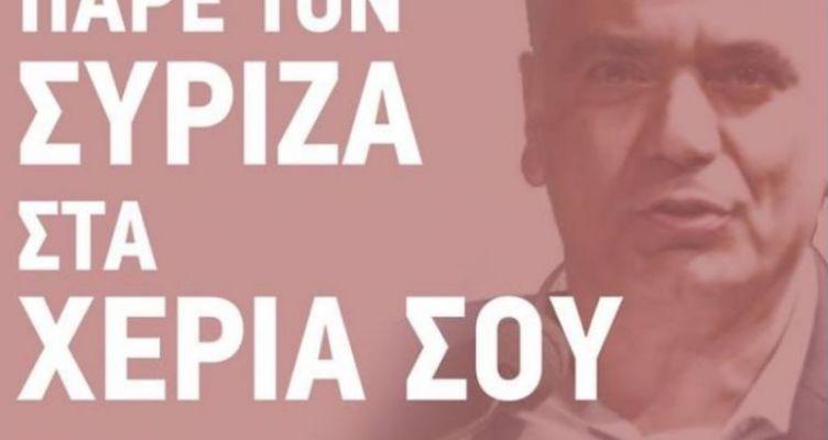 Επίσκεψη Πάνου Σκουρλέτη την ερχόμενη Δευτέρα στο Αγρίνιο