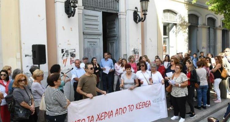 Παράσταση διαμαρτυρίας έξω από το Δημαρχείο Πατρέων για το ΚΕ.Θ.Ε.Α.