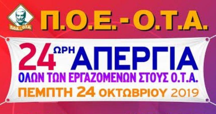 Η Π.Ο.Ε. – Ο.Τ.Α. για την 24ωρη Πανελλαδική Απεργία της Πέμπτης