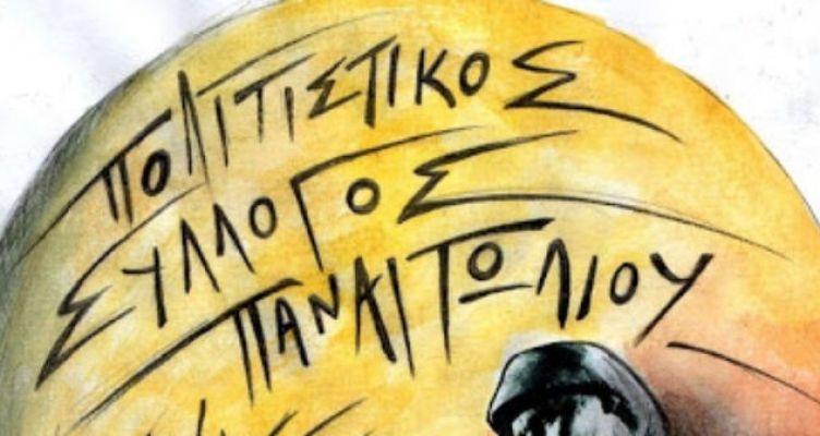 Ανακοίνωση από τον Πολιτιστικό Σύλλογο Παναιτωλίου «Χρήστος Καπράλος»