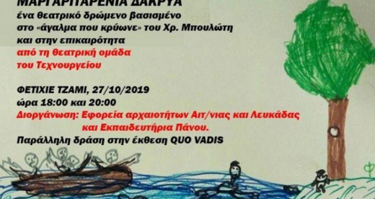 Θεατρικό δρώμενο στη Ναύπακτο για το προσφυγικό δράμα