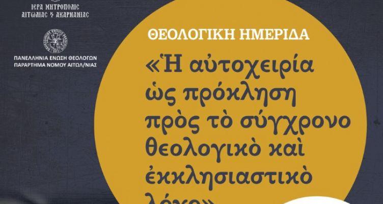 Θεολογική Ημερίδα για την αυτοκτονία στο Παναιτώλιο Αγρινίου