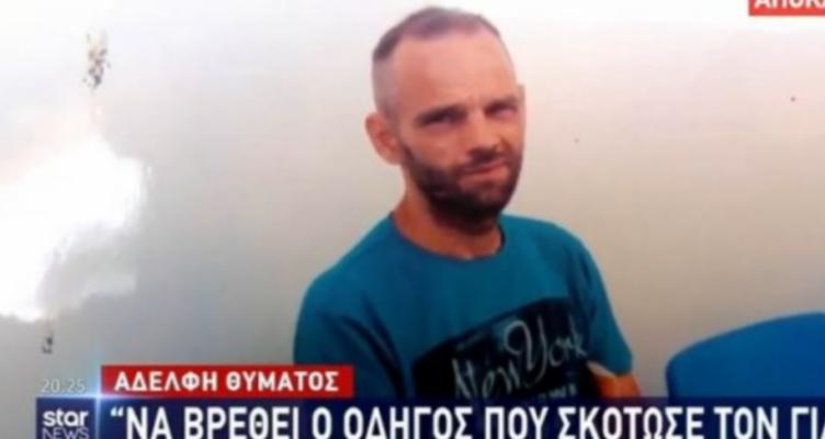 Tραγωδία: Aσυνείδητος οδηγός σκότωσε 41χρονο και τον εγκατέλειψε στον δρόμο (Βίντεο)