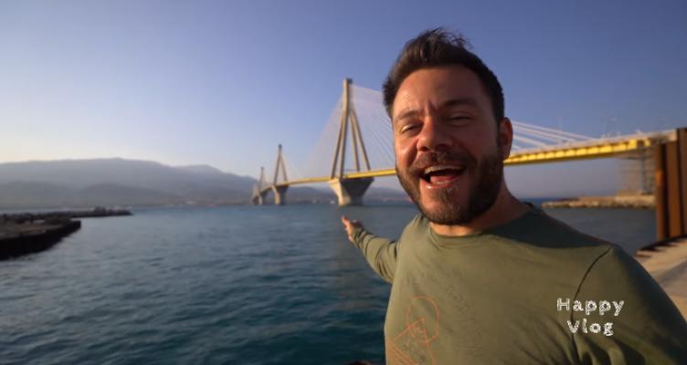 Το vlog του Ευτύχη Μπλέτσα στην Γέφυρα Ρίου – Αντιρρίου (Βίντεο)