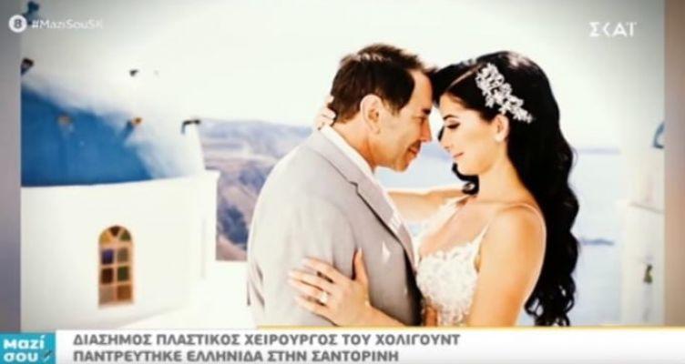 Ο χλιδάτος γάμος του πλαστικού του Χόλλυγουντ στη Σαντορίνη με 28χρονη Ελληνίδα! (Βίντεο)