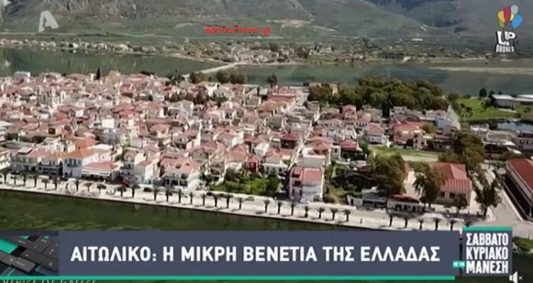 Ταξιδέψαμε στην μικρή Βενετία της Ελλάδας – Στο Αιτωλικό… (Βίντεο)