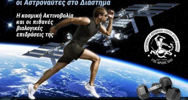 Διήμερη εκδήλωση «Άνθρωπος – Άσκηση και Διάστημα» σε Αγρίνιο και Θέρμο