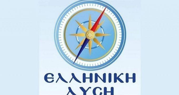 Επιμένει η Ελληνική Λύση: Να καταργηθεί η Συμφωνία των Πρεσπών