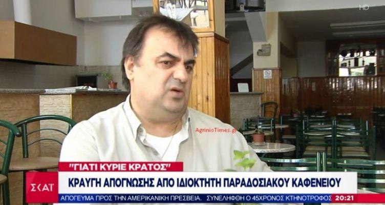 Στο κεντρικό δελτίο ειδήσεων του ΣΚΑΪ ο Αγρινιώτης καφετζής που έγινε viral! (Βίντεο)
