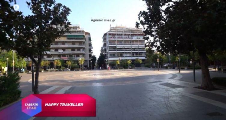 ΣΚΑΪ: Το ερχόμενο Σάββατο η εκπομπή «Happy Traveller» στην Αιτωλοακαρνανία