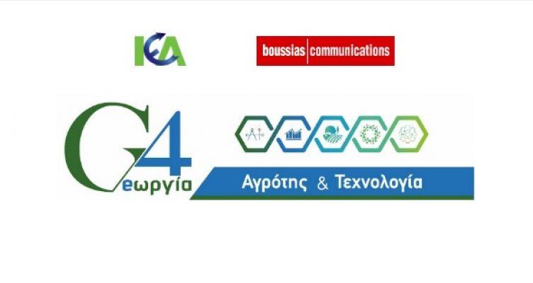 Ημερίδα Εργασίας:  Γεωργία 4.0 Αγρότης & Τεχνολογία e-νώνονται