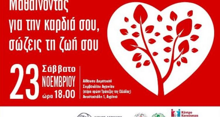 Δήμος Αγρινίου – Εκδήλωση με θέμα: «Μαθαίνοντας για την καρδιά σου, σώζεις τη ζωή σου»