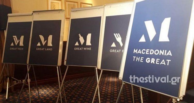 Macedonia The Great: Αυτό είναι το σήμα για τα Ελληνικά μακεδονικά προϊόντα (Βίντεο)