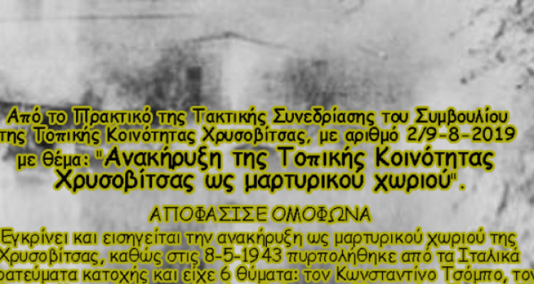 Ξηρόμερο: Να αναγνωριστεί ως «μαρτυρικό χωριό» η Χρυσοβίτσα