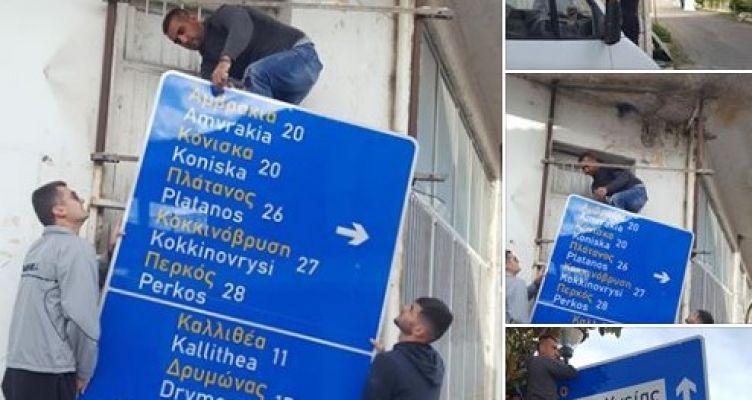 Τοποθετούνται στο Δήμο Θέρμου 75 πληροφοριακές πινακίδες