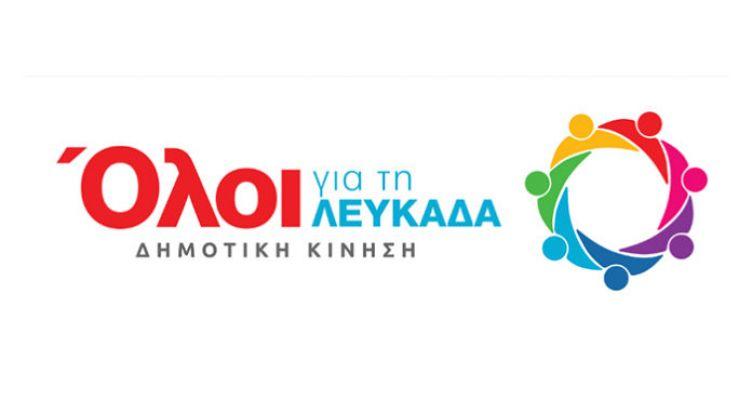 «Όλοι για τη Λευκάδα»: «Να συγκληθεί άμεσα το Δημοτικό Συμβούλιο Λευκάδας»