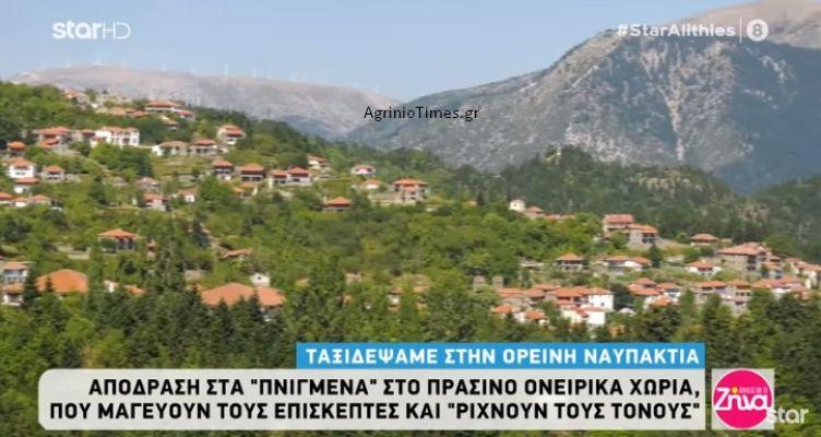 Μια μαγευτική απόδραση στην Ορεινή Ναυπακτία (Βίντεο – Φωτό)