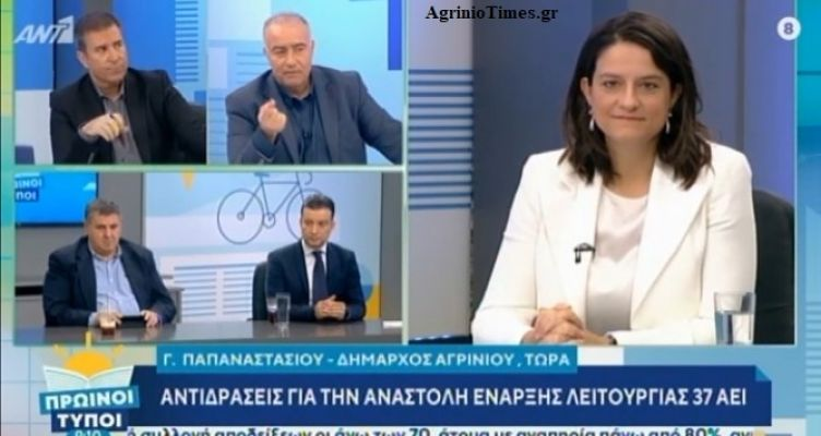 Παρέμβαση του Δημάρχου Αγρινίου Γ. Παπαναστασίου στον ΑΝΤ1 (Βίντεο)
