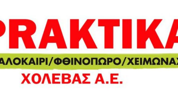 Praktika Χολέβας Α.Ε.: Black Friday Εκπτώσεις έως 50%!