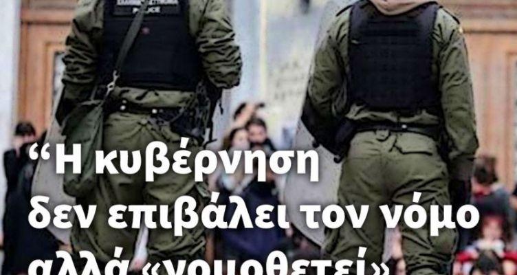 Η κυβέρνηση δεν επιβάλει τον νόμο αλλά «νομοθετεί» την επιβολή