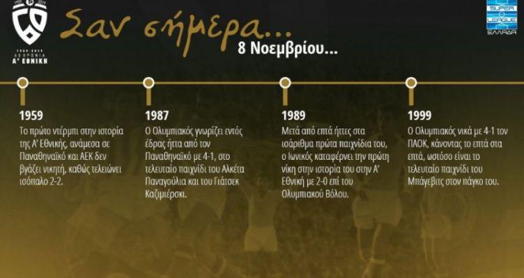 60 χρόνια Α' Εθνική: Σαν σήμερα (Παρασκευή, 8 Νοεμβρίου)