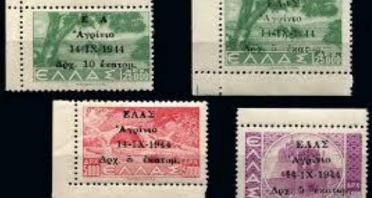 Φ.Ε.Α.: Παρουσίαση των Γραμματοσήμων και της Αλληλογραφίας 1940-44