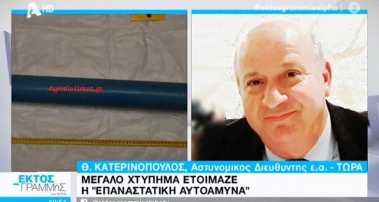 Ο Αγρινιώτης Θανάσης Κατερινόπουλος για την «Επαναστατική Αυτοάμυνα» (Βίντεο)
