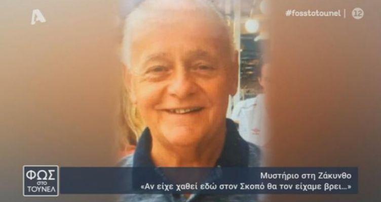 Τζον Τόσελ: Εξαφάνιση μυστήριο στη Ζάκυνθο (Βίντεο)