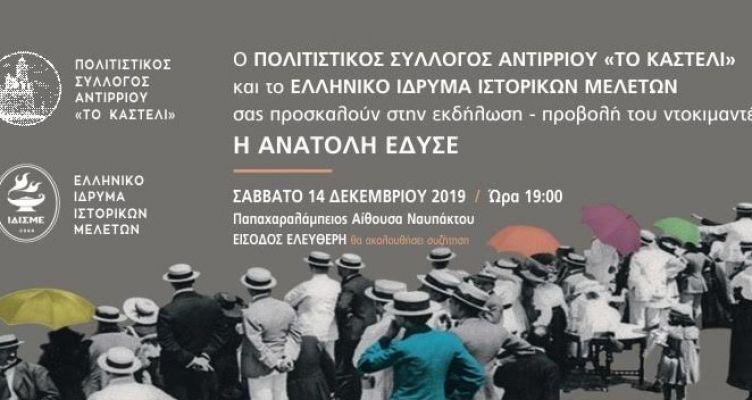Στην Παπαχαραλάμπειο Αίθουσα Ναυπάκτου το ιστορικό ντοκιμαντέρ «Η Ανατολή Έδυσε»