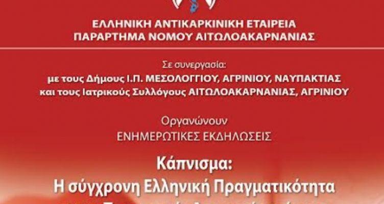 «Κάπνισμα: Η σύγχρονη Ελληνική Πραγματικότητα και οι Προοπτικές Αντιμετώπισής του»