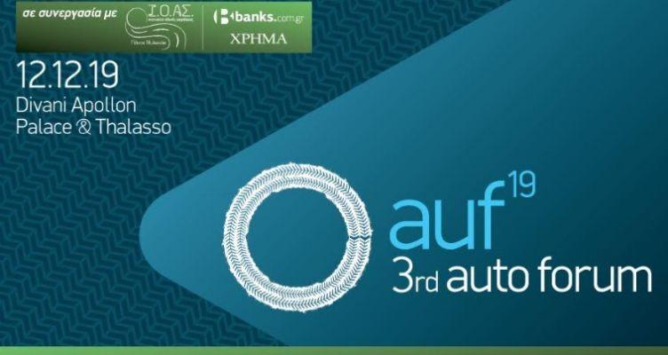 3rd Auto Forum – «Η αυτοκίνηση σε σταυροδρόμι!»
