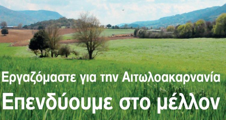 Ημερίδα για τις Ενεργειακές Κοινότητες της Ένωσης Αγρινίου τα αιολικά έργα και τα φωτοβολταϊκά