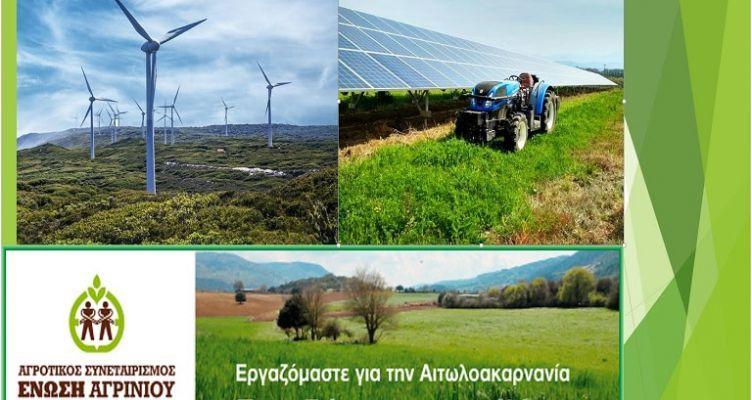Ένωση Αγρινίου: Το βίντεο της ημερίδας για τα ενεργειακά έργα