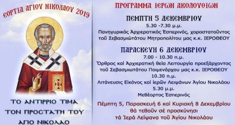 Πρόγραμμα Εορτασμού Αγίου Νικολάου στο Αντίρριο