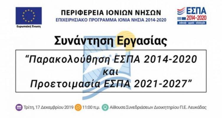 Συνάντηση εργασίας για το ΕΣΠΑ την Τρίτη στη Λευκάδα