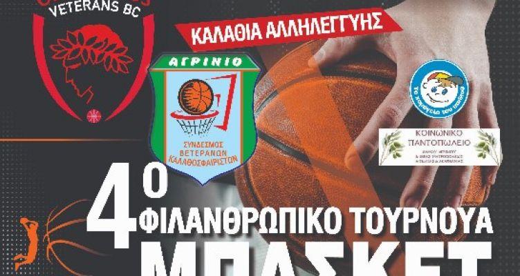 4ο Φιλανθρωπικό Τουρνουά Μπάσκετ Αγρινίου