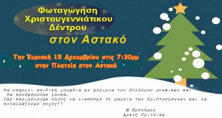 Αστακός: Το απόγευμα η φωταγώγηση του Δέντρου