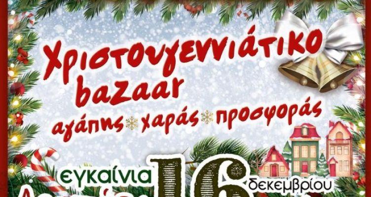Μεσολόγγι: Χριστουγεννιάτικο Bazzar της «Ηλιαχτίδας»