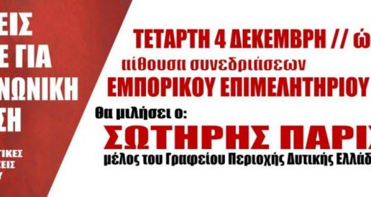 «Οι θέσεις του Κ.Κ.Ε. για την Κοινωνική Ασφάλιση», την Τετάρτη στο Αγρίνιο