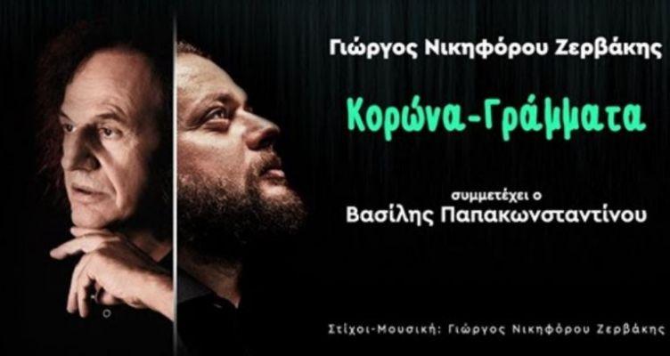 Γιώργος Νικηφόρου Ζερβάκης και Βασίλης Παπακωνσταντίνου: «Κορώνα – Γράμματα»