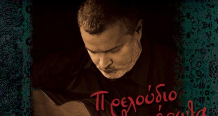 Αγρίνιο: Ο Παναγιώτης Μάργαρης στην μουσική σκηνή «Ανδρομέδα»