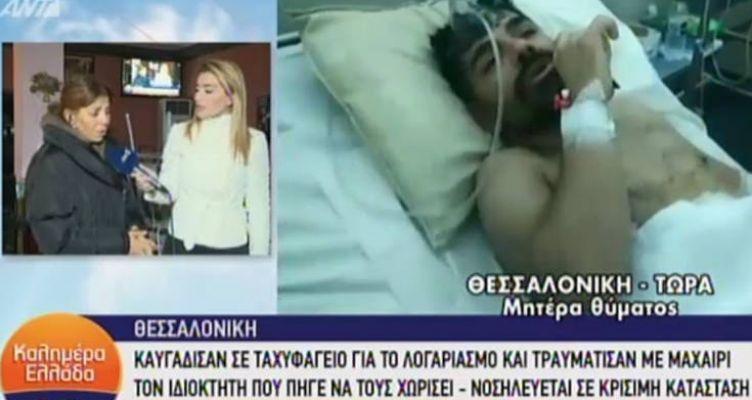 Ξεσπά η μητέρα 31χρονου που μαχαιρώθηκε: Τον χτύπησαν για τον λογαριασμό (Βίντεο)