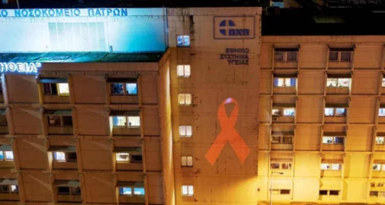 AIDS: Το Νοσοκομείο του Ρίου φωταγωγήθηκε με το κόκκινο κορδελάκι